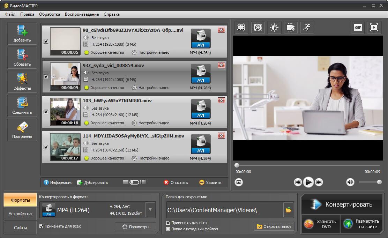 Конвертируем видео онлайн с помощью сервиса convert-video-online