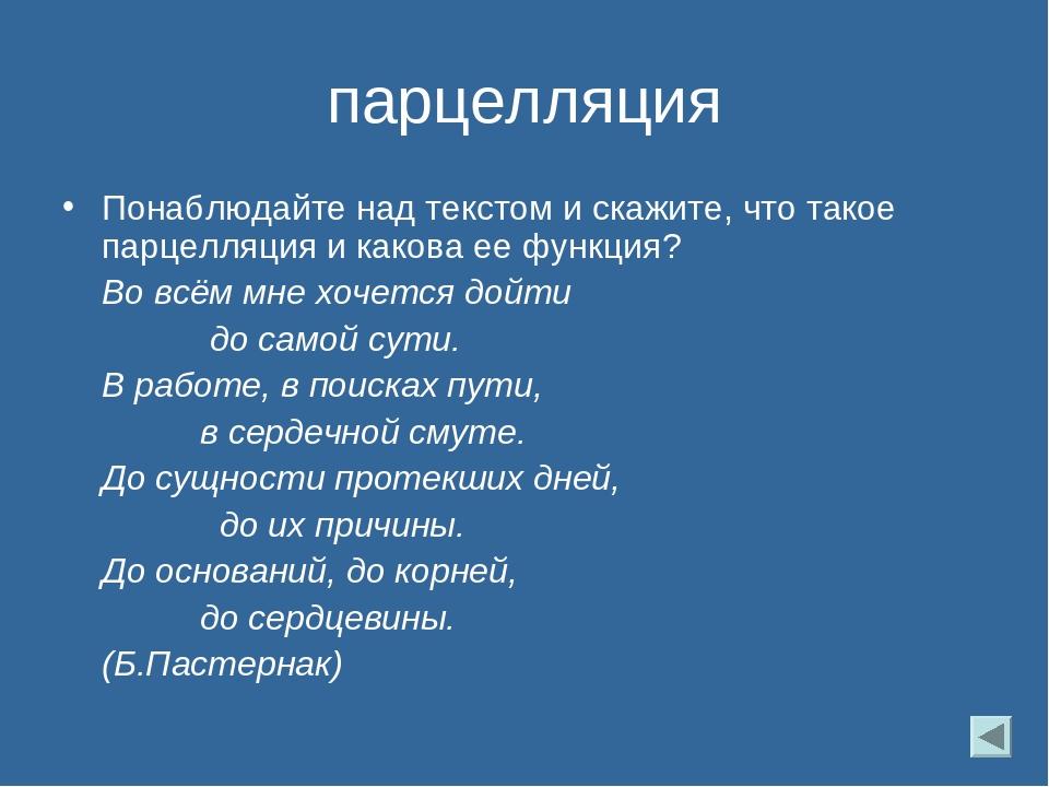 Что такое парцелляция в русском языке. примеры