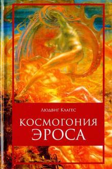Космогония