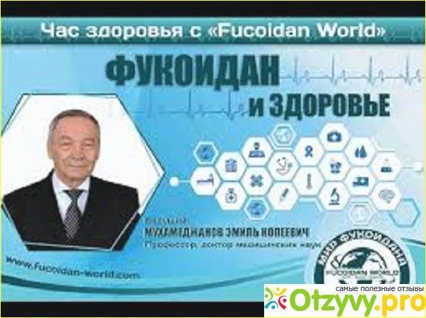 Что такое фукоидан и почему он очень важен как продукт питания? | doctorbis.ru