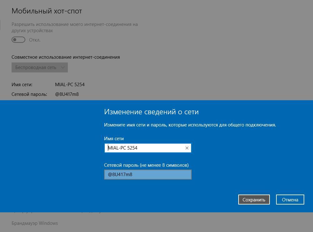 Мобильный хот-спот windows 10, настройка точки доступа wifi, возможные проблемы
