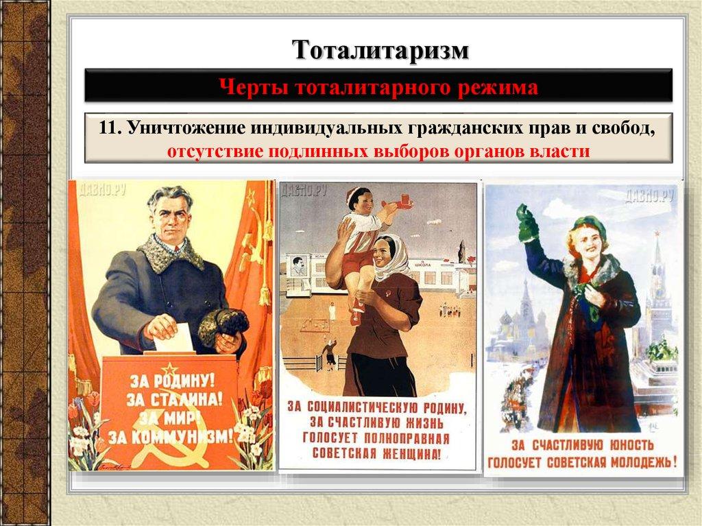 Что такое тоталитаризм. тоталитарный политический режим и его признаки