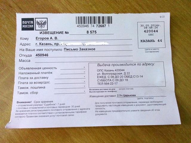 Подольск-дти - что это такое на почтовом извещении?