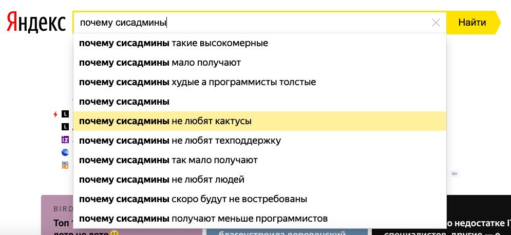 Сисадмин: кто это и кто такой сисадмин в интернет-сленге - proslang.ru
