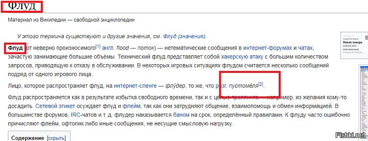 Флудить: что это значит, и как с этим бороться? :: syl.ru