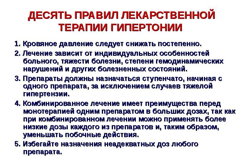 Гипертоническая болезнь 2 степени: риски, причины, симптомы | vrednuga.ru