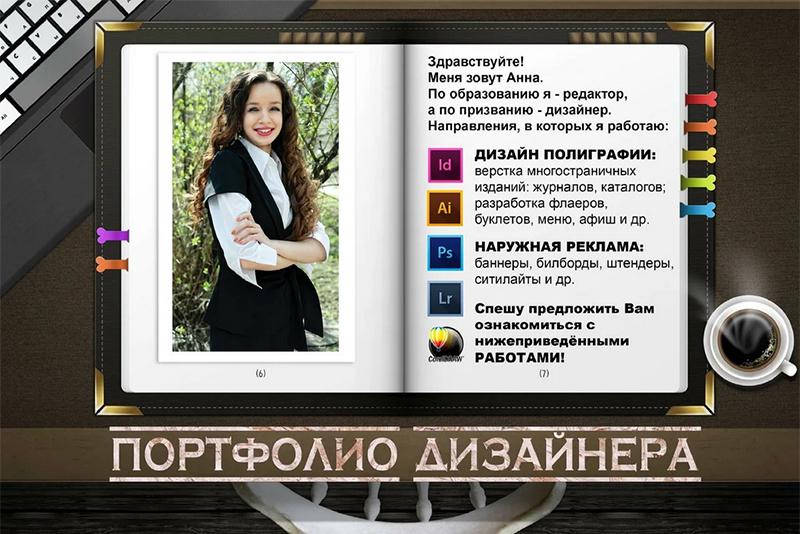 Как сделать портфолио? примеры и образцы хорошего портфолио | kadrof.ru