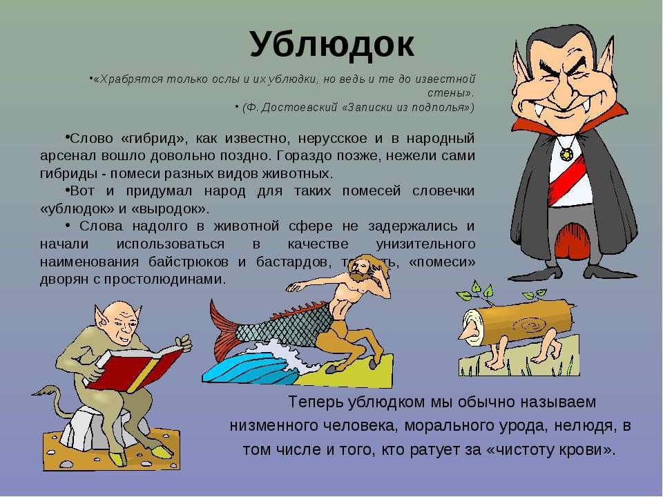 Значение слова идиот. кого в древней греции называли идиотами?