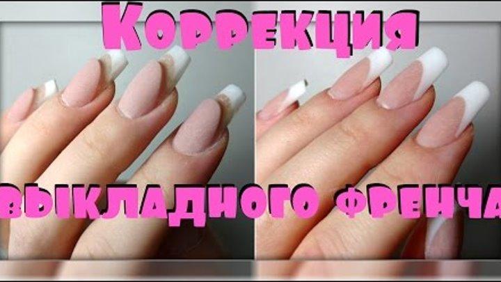 Как делают коррекцию наращенных ногтей: уровень сложности и цена услуги | мой профи - блог