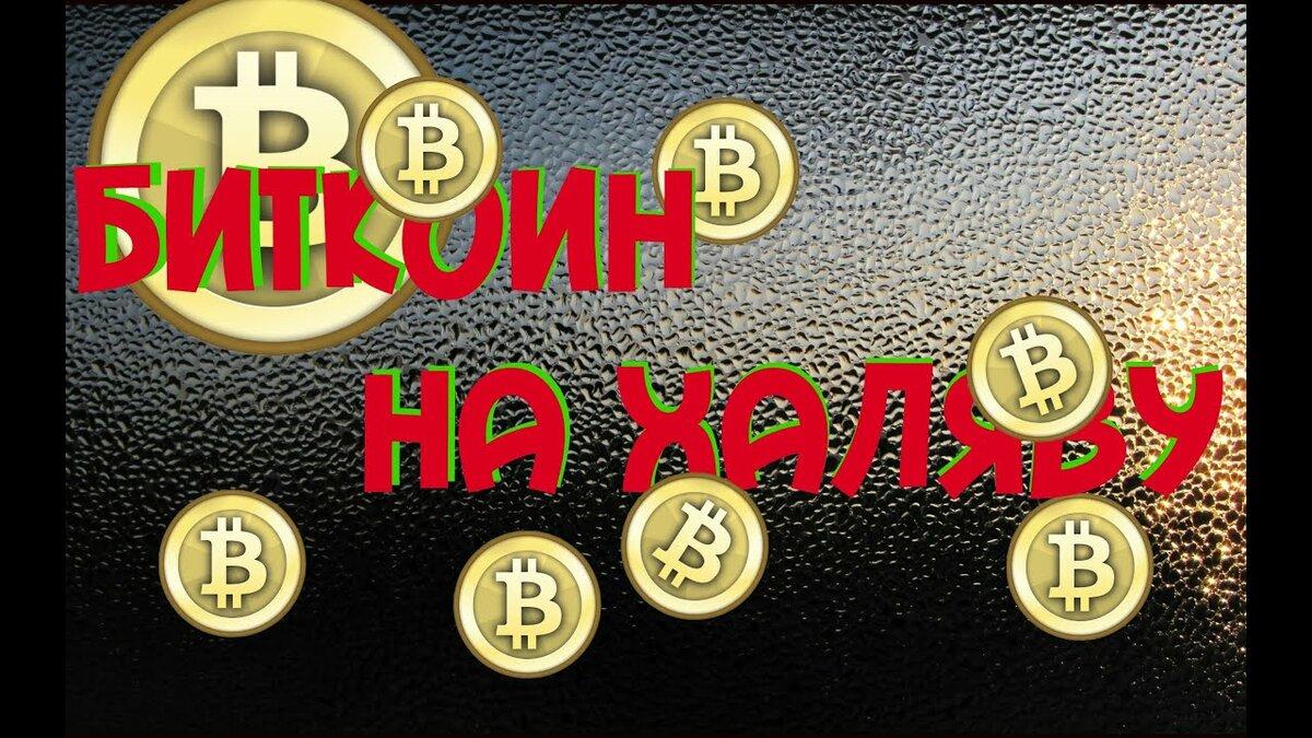 Как заработать один биткоин в домашних условиях?