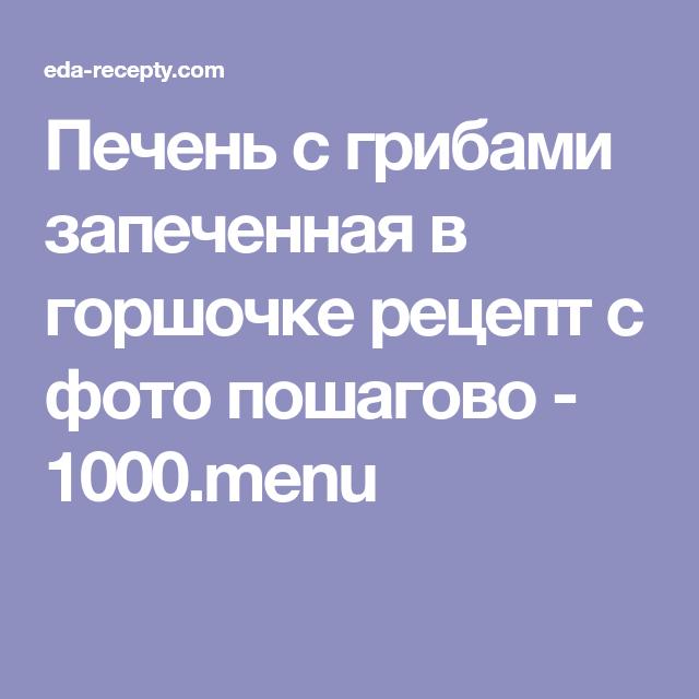 Консоме суп бульон 11 рецептов - 1000.menu