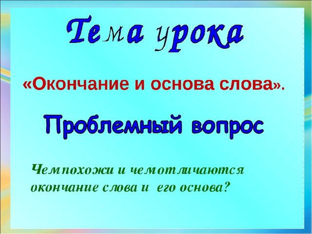 Что такое основа слова? / русский язык 3 класс