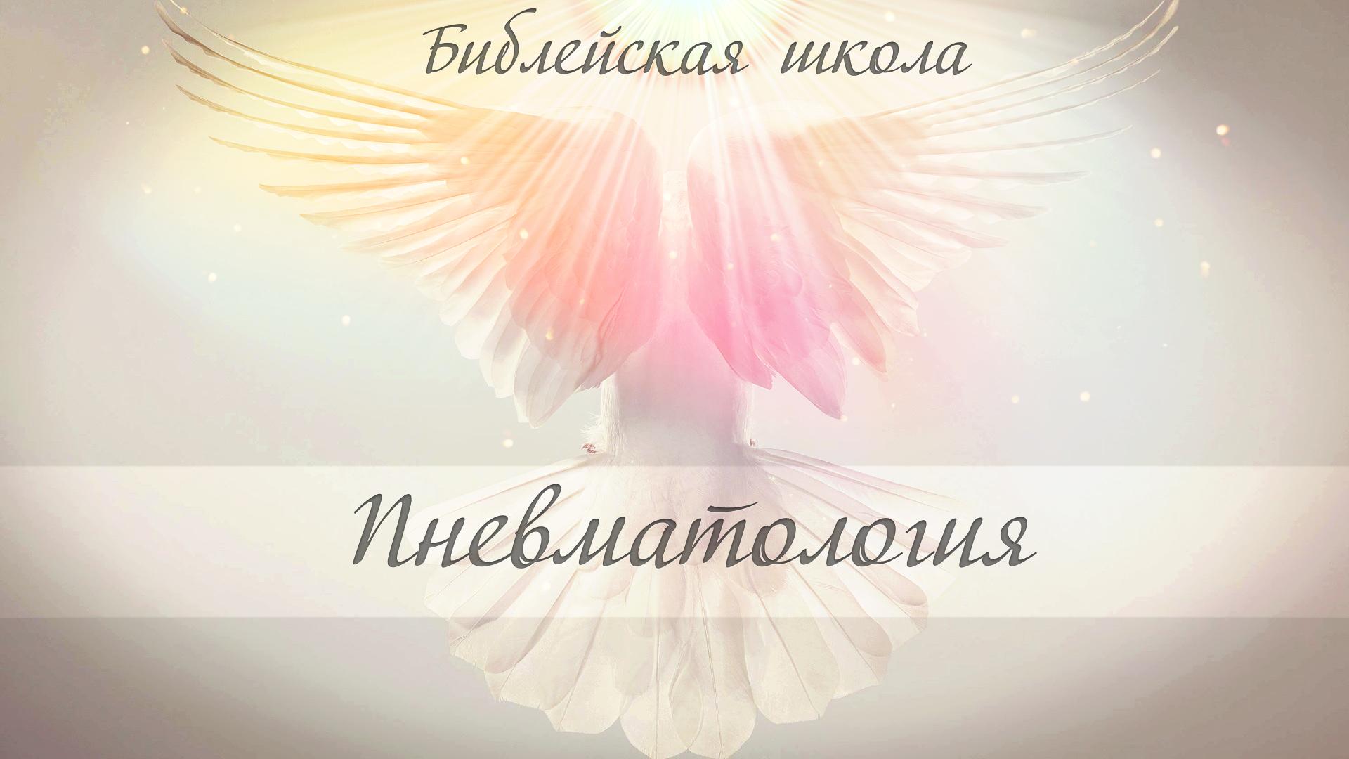 Святой дух в православии - молитва святому духу на исполнение желания
