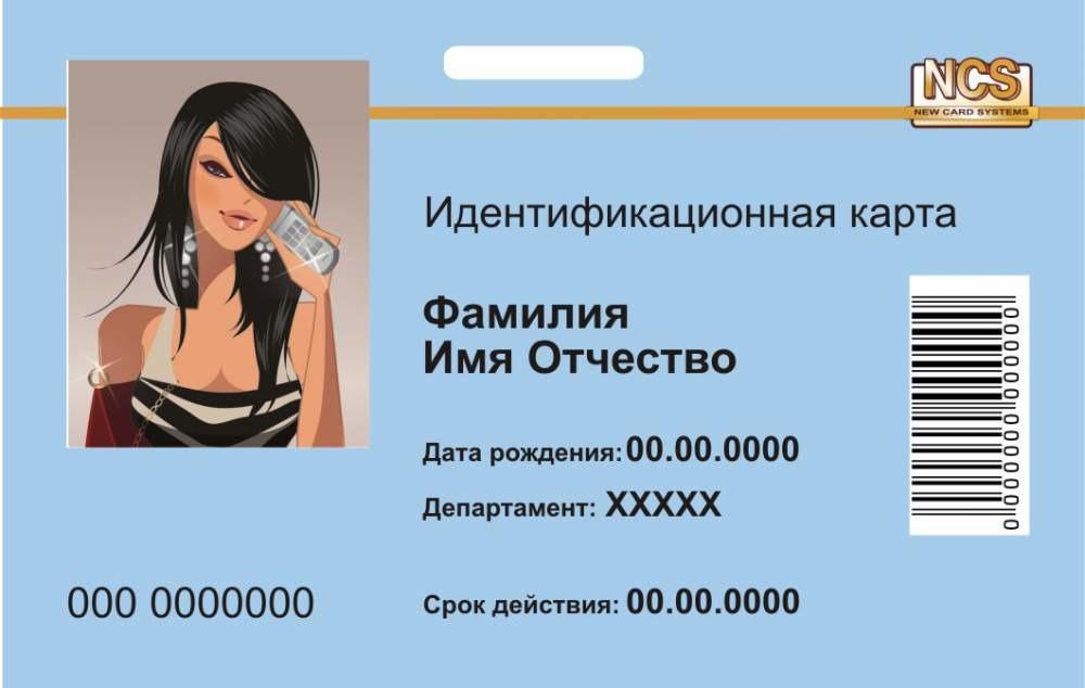 Идентификационные карты