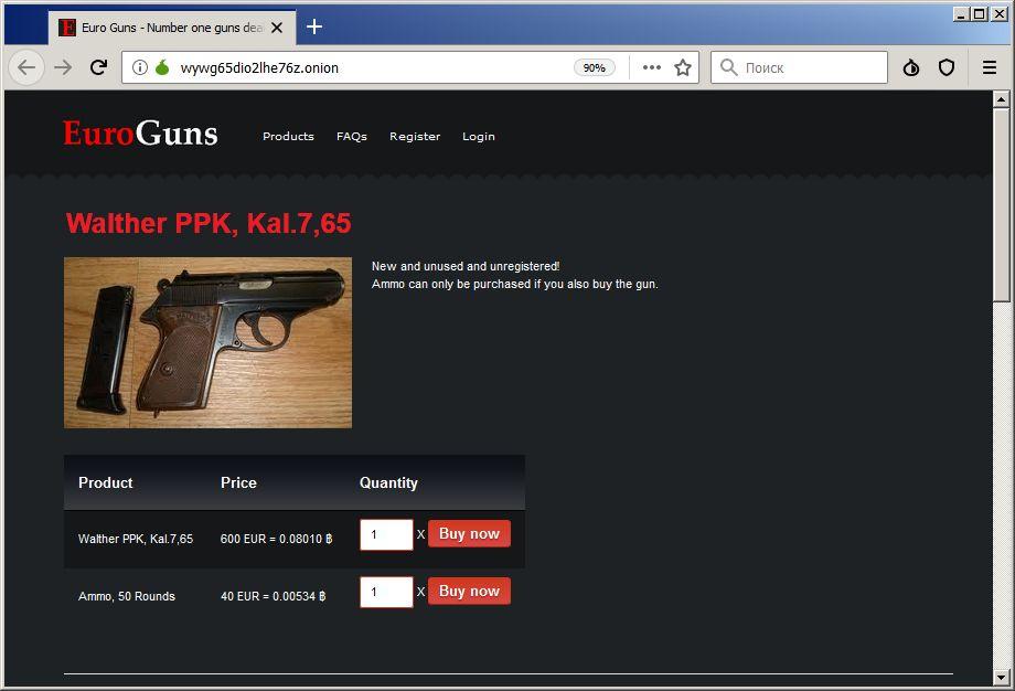 Darknet сайты оружие гирда как установить tor browser в kali linux попасть на гидру