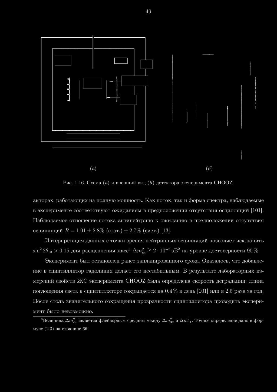 Нейтрино википедия