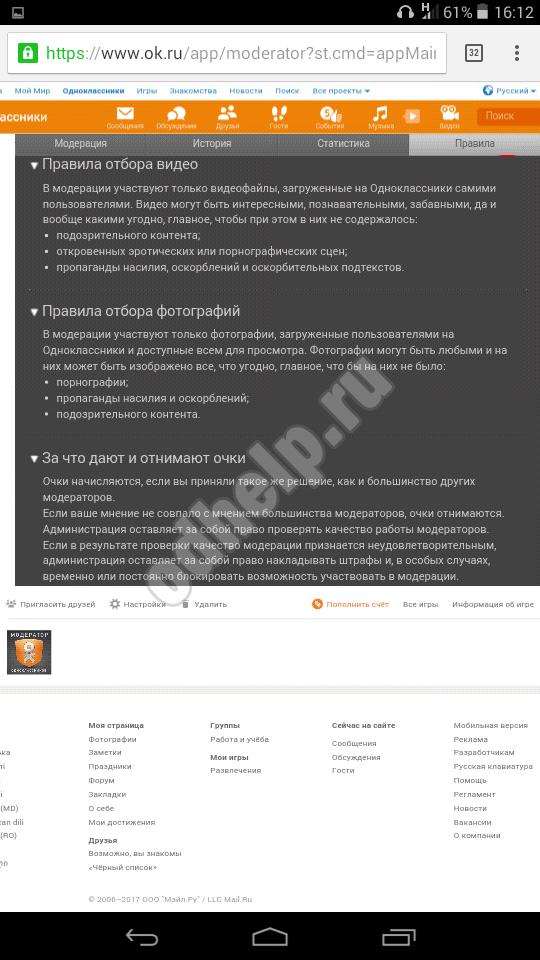"""Одноклассники """"моя страница"""": открыть без пароля и логина"""