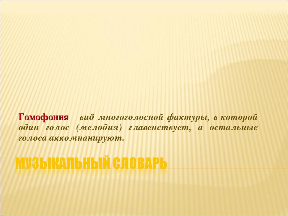 Полифония — википедия. что такое полифония
