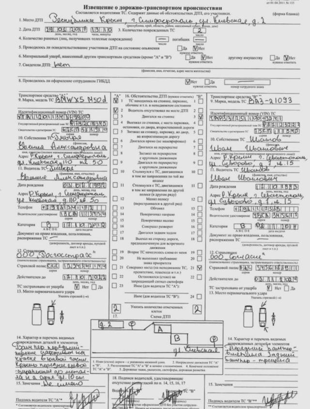 Правила оформления дтп по европротоколу