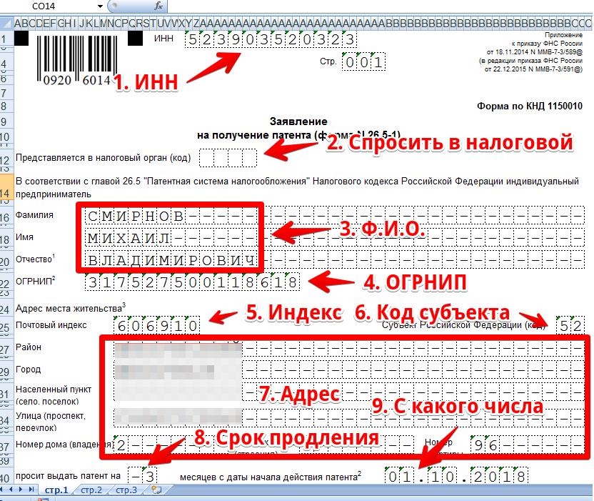 Патентная система налогообложения (псн) для ип: патент в 2020 году