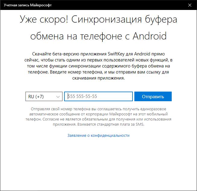 Буфер обмена на телефоне андроид: основные понятия и возможности