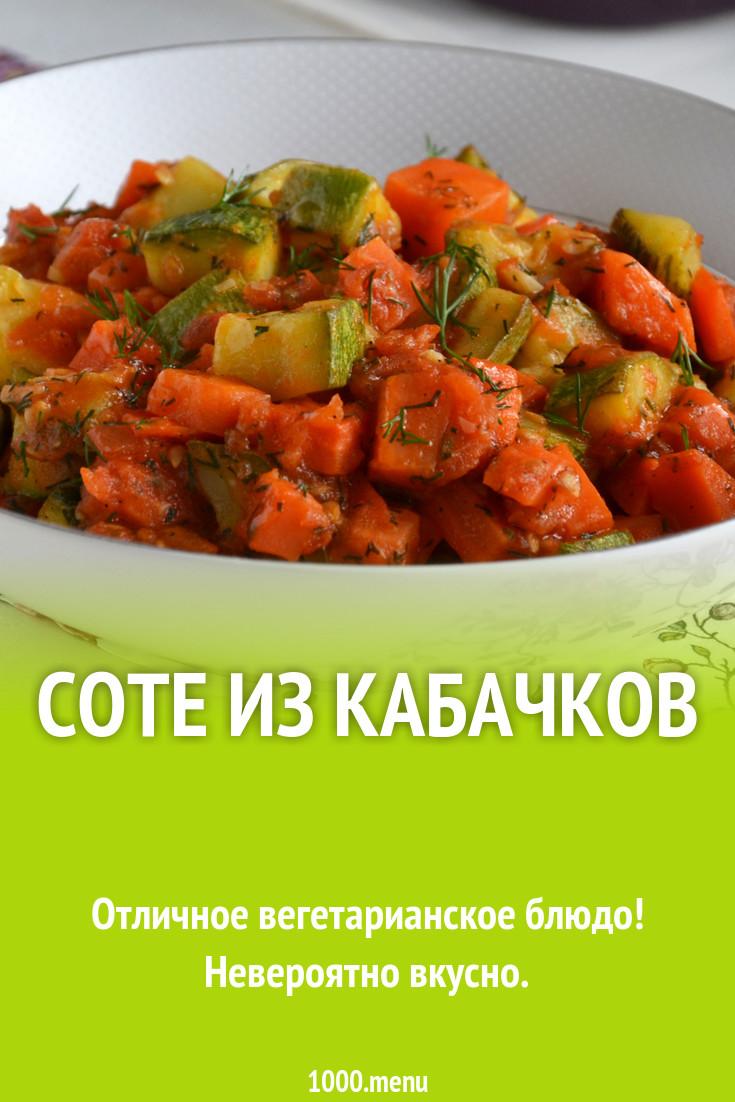 Соте - 20 рецептов приготовления пошагово - 1000.menu