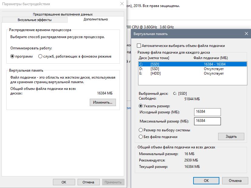 Как увеличить виртуальную память в windows 10,8,7