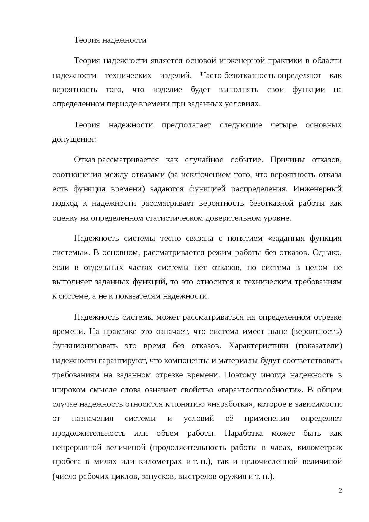 Надёжность википедия
