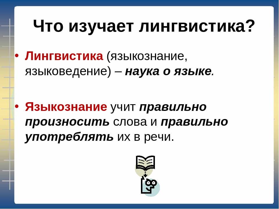 Лингвистика — википедия с видео // wiki 2