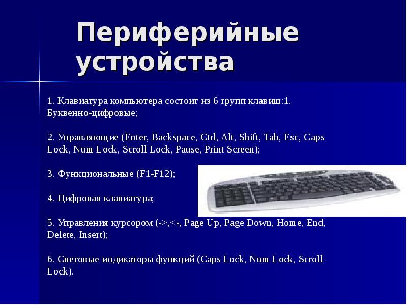 10 основных видов периферийных устройств персонального компьютера