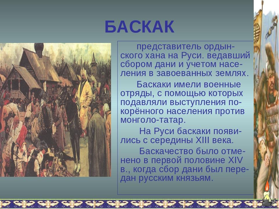 Баскак