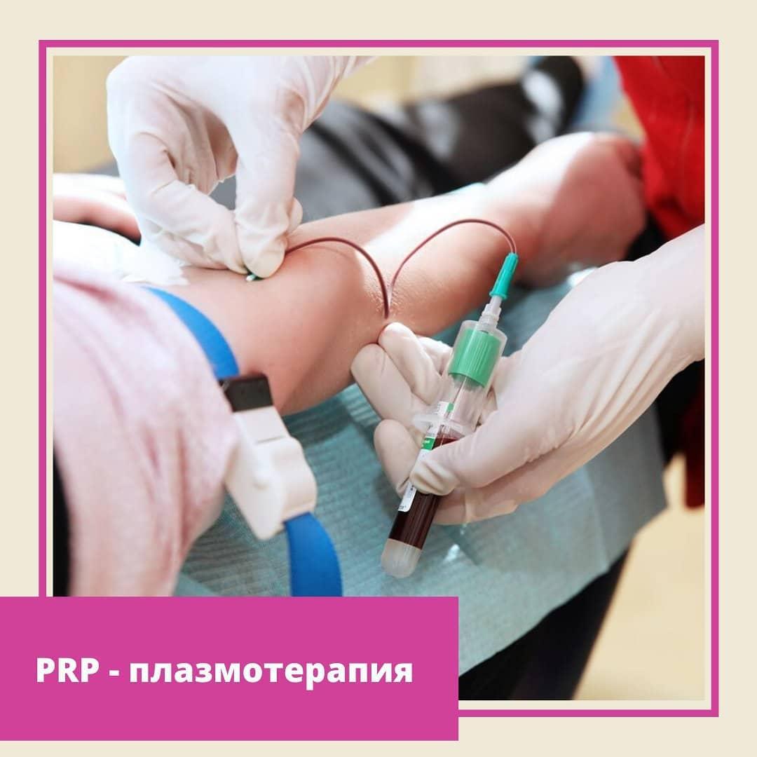 Prp (прп)-терапия для суставов отзывы, показания к процедуре