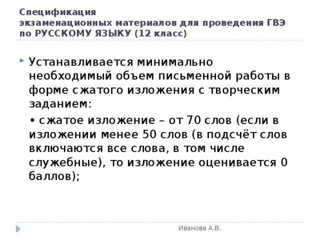 Изложение — что это такое и как его писать  | ktonanovenkogo.ru