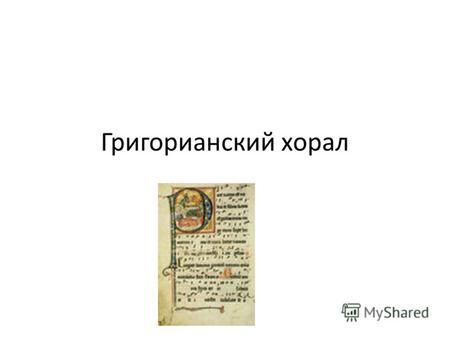 Протестантский хорал — википедия. что такое протестантский хорал