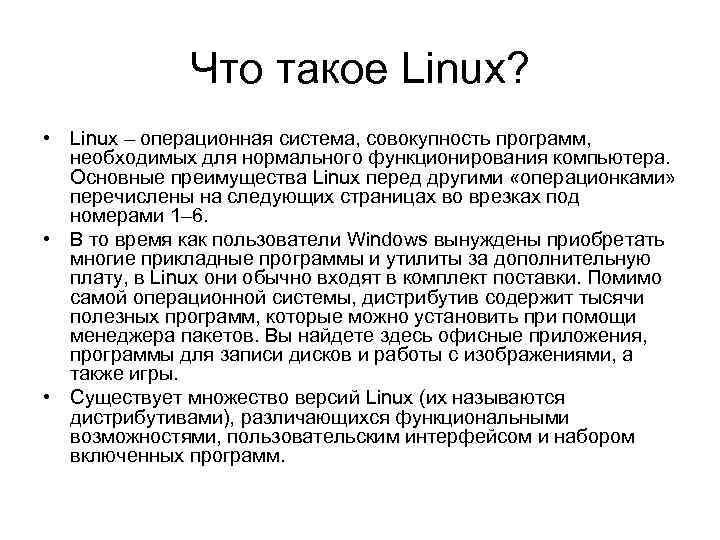 Дистрибутив операционной системы