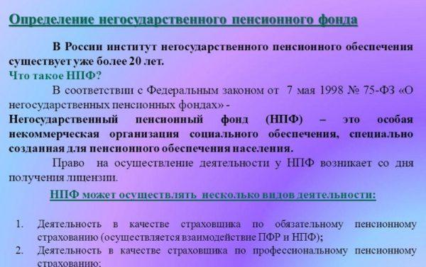 Реестр нпф - перечень организаций прошедших аккредитацию и кто его ведет