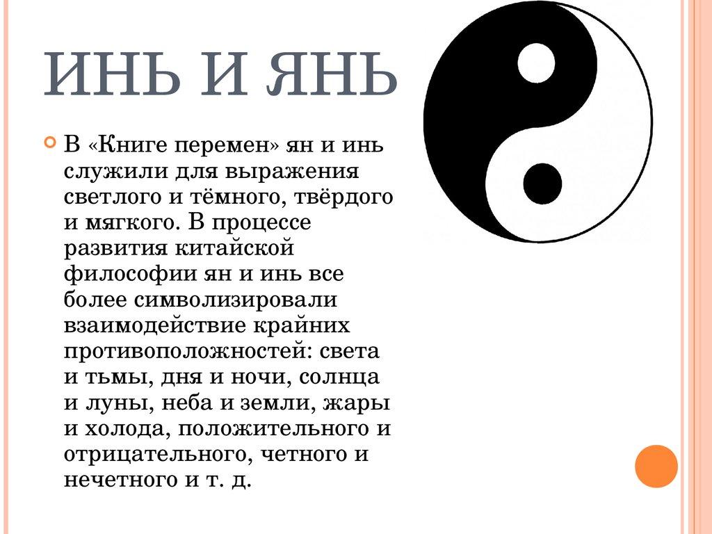 Инь ян: значение символа, что означает знак, мужское и женское