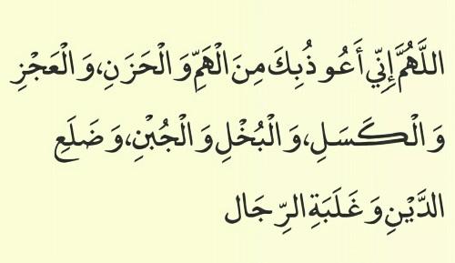 Дуа пророка мухаммада (с.а.с)