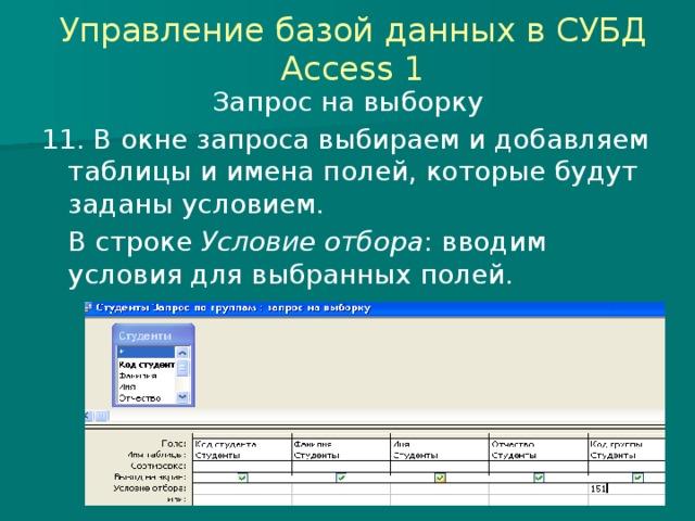 Запросы в access - базы данных access