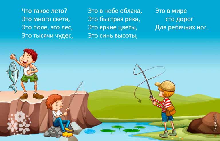 Стихи о лете для детей 4, 5 лет   детские стихи