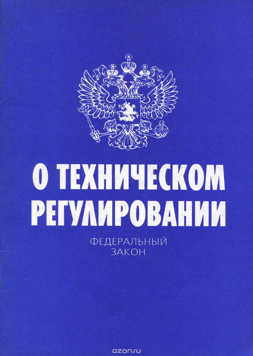 Техническое регулирование и его объекты. закон о техническом регулировании