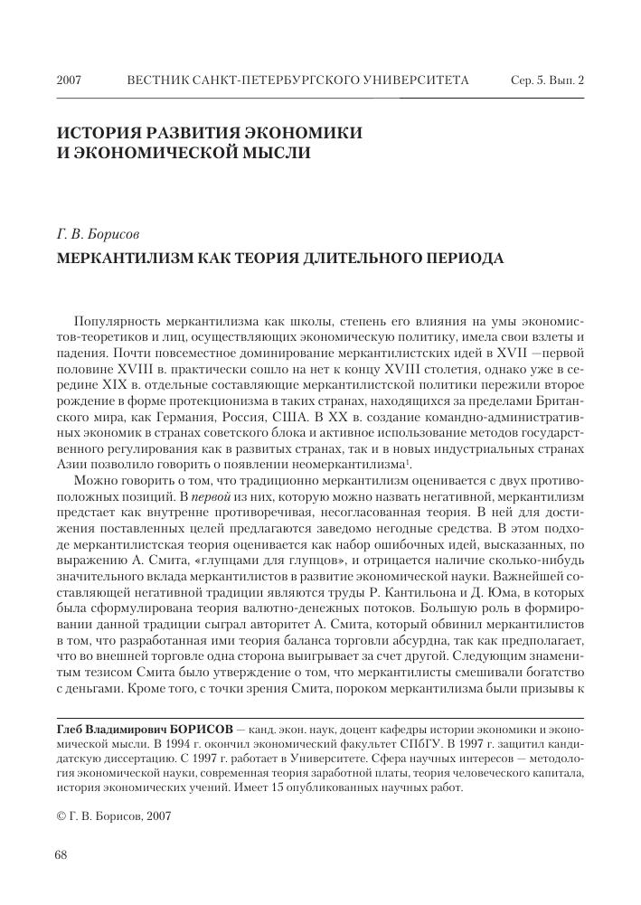 Представители меркантилизма. меркантилизм в экономике :: syl.ru