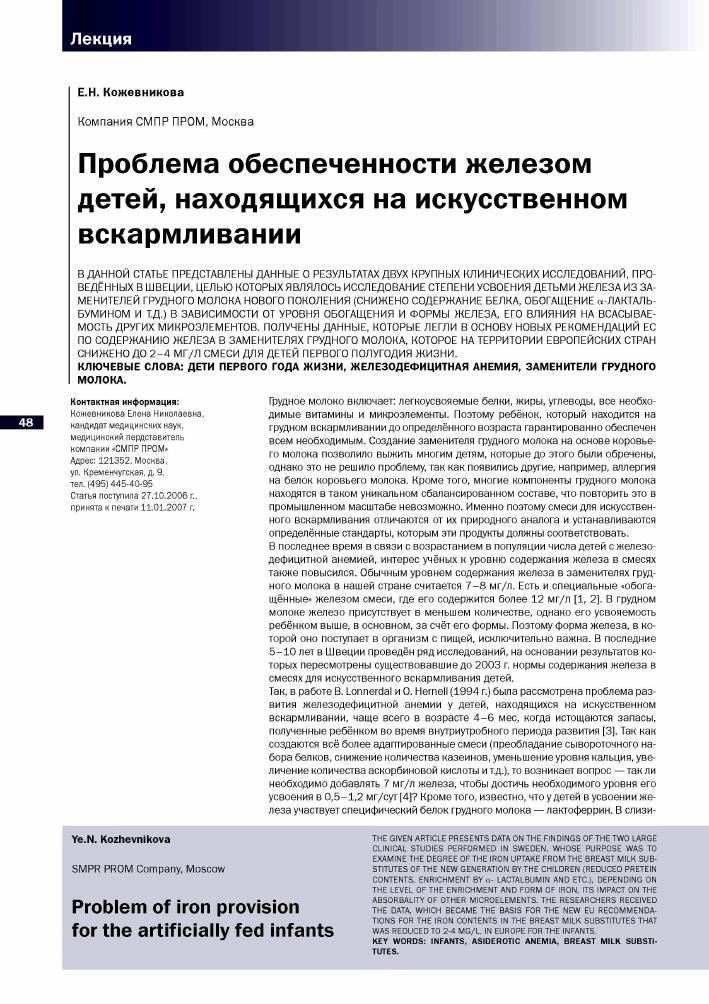 Норма сывороточного железа у взрослых и детей
