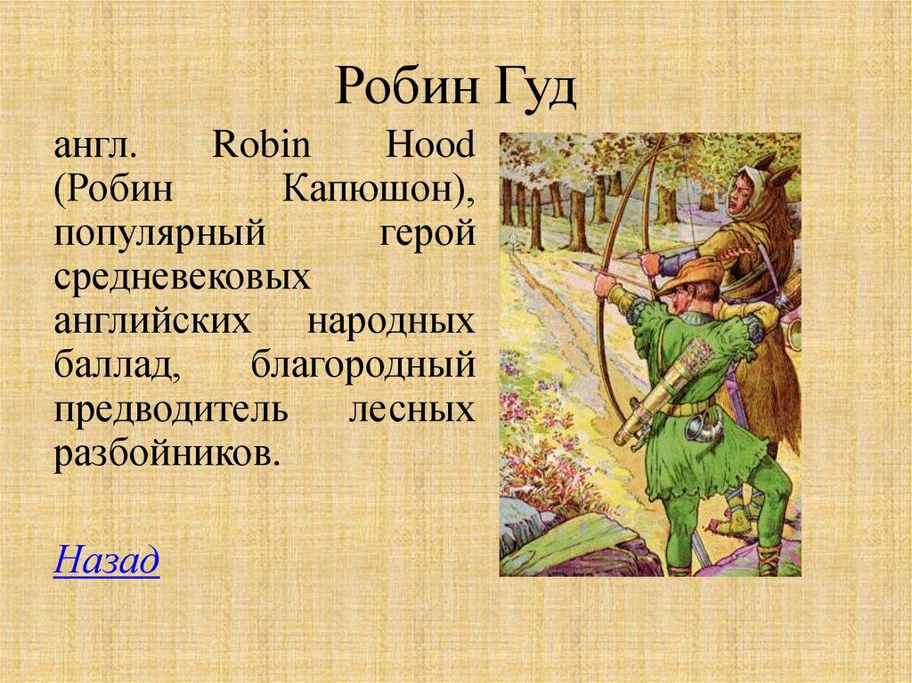 Робин гуд (телесериал) — википедия. что такое робин гуд (телесериал)