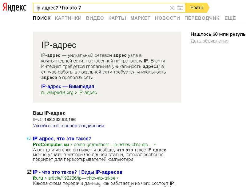 Ip адрес: что это такое, как расшифровывается и как выглядит уникальный адрес в интернете (ipv4) - как получить ip в сети, примеры
