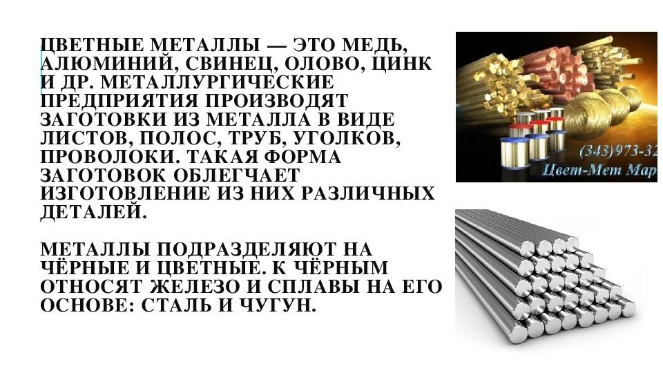 § 23. правка заготовок из тонколистового металла и проволоки