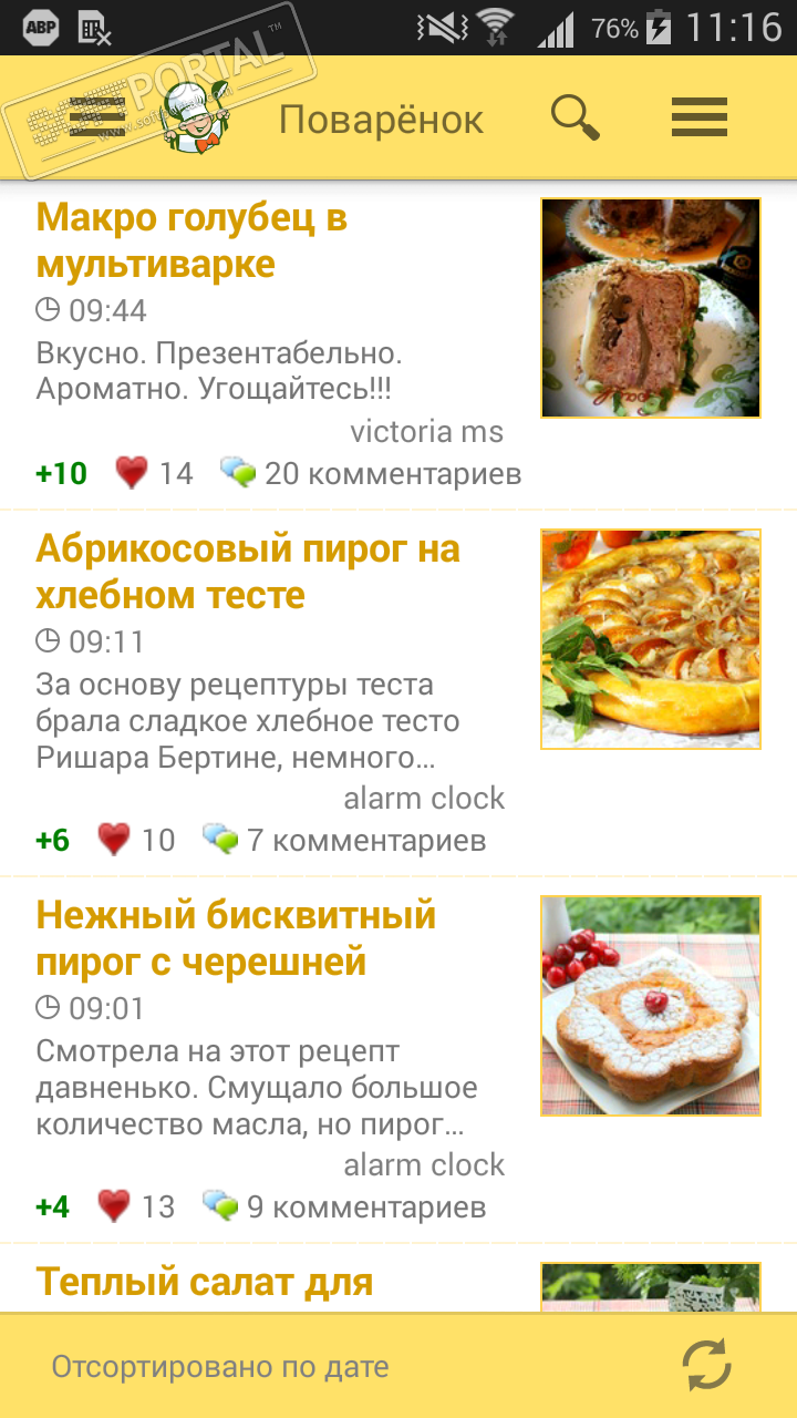 Салаты - рецепты