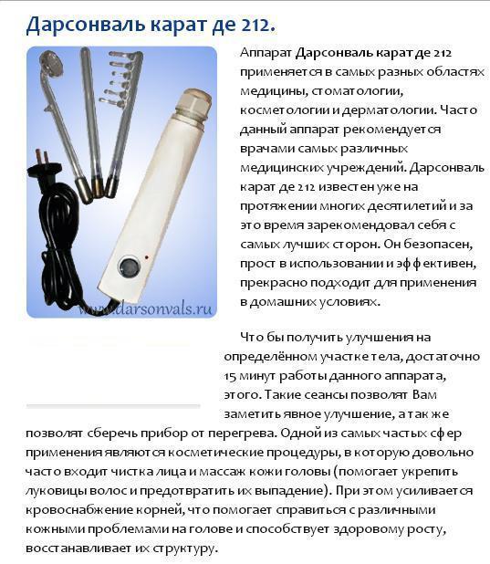 Дарсонвализация используем дарсонваль для лица правильно