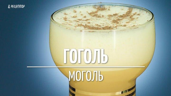 Гоголь-моголь - рецепты с фото. как приготовить классический гоголь-моголь и от кашля в домашних условиях