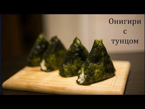 Онигири: рецепт приготовления в домашних условиях (+отзывы)